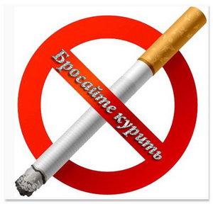 Обязательно нужно бросить курение